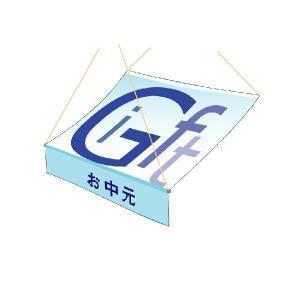 『お中元Gif』 ハーフルーフペナント サイズ:900×800|looky