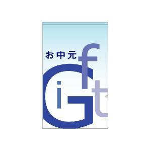 『お中元Gif』 屋外用タペストリー サイズ1L:900×1500|looky