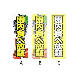 のぼり旗 『園内食べ放題』 サイズMM:600×1800|looky