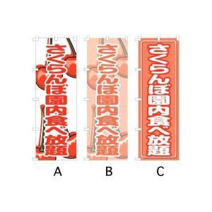 のぼり旗 『さくらんぼ・園内食べ放題』 サイズMM:600×1800|looky