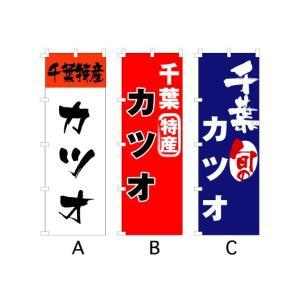 のぼり旗 『千葉 カツオ』     ●サイズMM  W600mm × H1800mm ※標準サ...