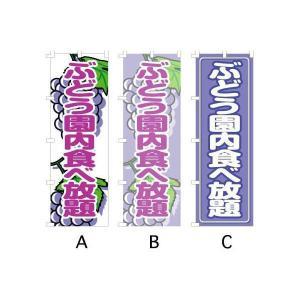 のぼり旗 『ぶどう園内食べ放題』 サイズMM:600×1800|looky