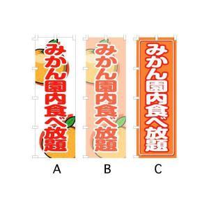 のぼり旗 『みかん園内食べ放題』 サイズMM:600×1800|looky