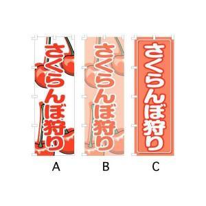 のぼり旗 『さくらんぼ狩り』 サイズMM:600×1800|looky