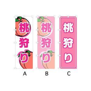 のぼり旗 『桃狩り』 サイズMM:600×1800|looky