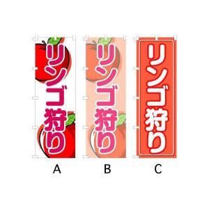 のぼり旗 『リンゴ狩り』 サイズMM:600×1800|looky