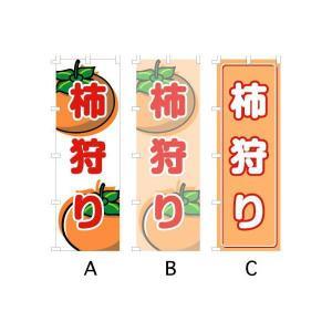 のぼり旗 『柿狩り』 サイズMM:600×1800|looky