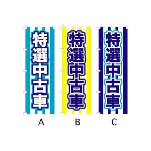 のぼり旗 『特選中古車』 サイズMM:600×1800|looky