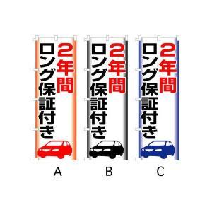 のぼり旗 『2年間ロング保証付』 サイズMM:600×1800|looky