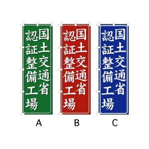 のぼり旗 『国土交通省認証整備工場』 サイズMM:600×1800|looky