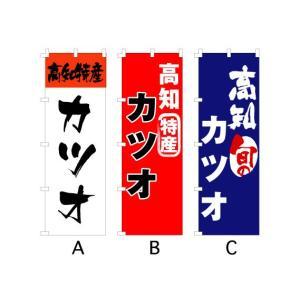 のぼり旗 『高知 カツオ』     ●サイズMM  W600mm × H1800mm ※標準サ...
