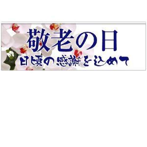 『敬老の日』 横型フラック サイズ2L:1200×400|looky