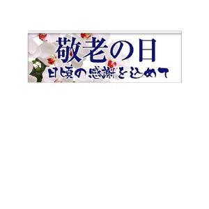 『敬老の日』 横型フラック サイズ1L:900×300|looky