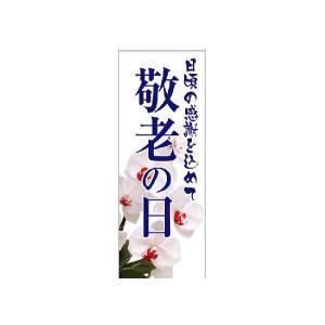 『敬老の日』 縦型フラック サイズ2L:450×1200|looky