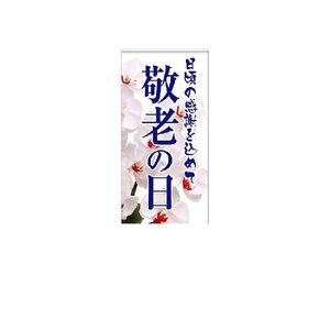 『敬老の日』 縦型フラック サイズ1L:450×900|looky