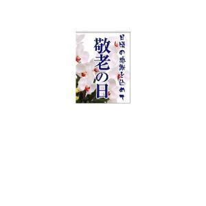 『敬老の日』 縦型フラック サイズMM:450×600|looky