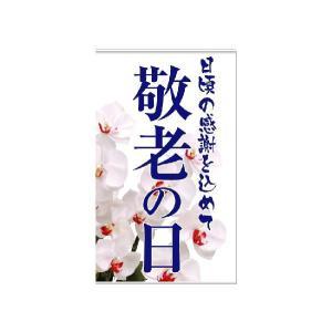 『敬老の日』 タペストリー サイズ1L:900×1500|looky