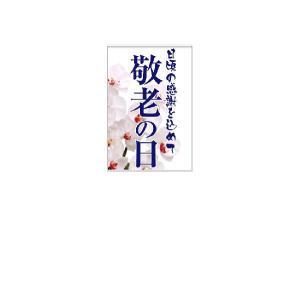 『敬老の日』 タペストリー サイズ1S:600×900|looky