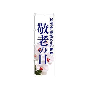 『敬老の日』 のぼり旗 サイズMM:600×1800|looky