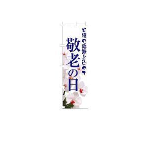 『敬老の日』 のぼり旗 サイズ1S:450×1500|looky