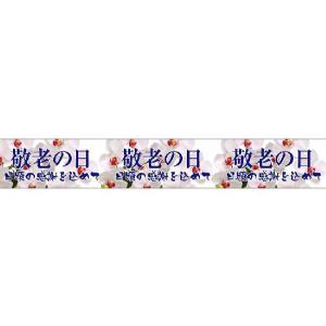 『敬老の日』 コピーベルト6枚セット サイズ1L:1000×150|looky