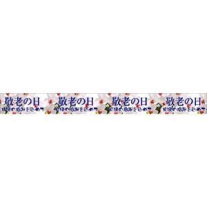 『敬老の日』 コピーベルト6枚セット サイズ1S:1000×100|looky