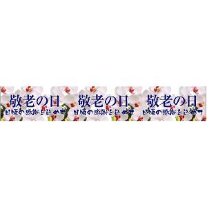 『敬老の日』 横断幕 サイズ:3600×600|looky