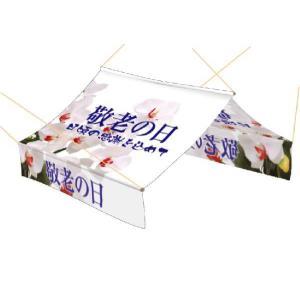 『敬老の日』 ルーフペナント サイズ:900×1600|looky