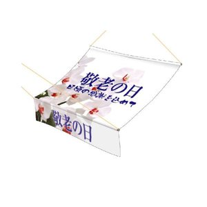 『敬老の日』 ハーフルーフペナント サイズ:900×800|looky