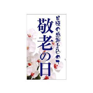 『敬老の日』 屋外用タペストリー サイズ1L:900×1500|looky
