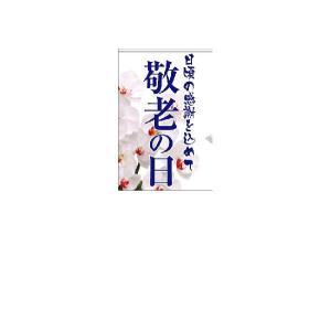 『敬老の日』 屋外用タペストリー サイズ1S:600×900|looky