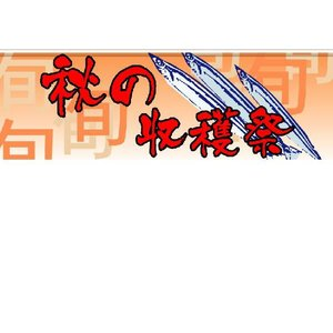『秋の収穫祭』 横型フラック サイズ2L:1200×400|looky