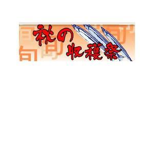 『秋の収穫祭』 横型フラック サイズ1L:900×300|looky