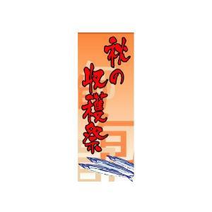 『秋の収穫祭』 縦型フラック サイズ2L:450×1200|looky