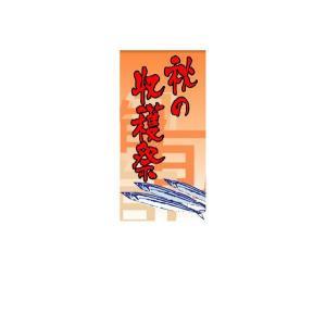 『秋の収穫祭』 縦型フラック サイズ1L:450×900|looky