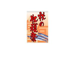 『秋の収穫祭』 タペストリー サイズ1S:600×900|looky