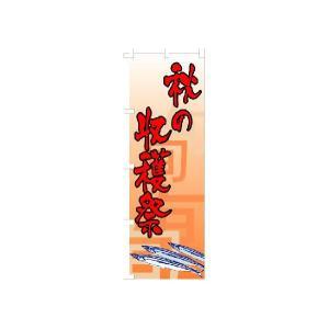 『秋の収穫祭』 のぼり旗 サイズMM:600×1800|looky
