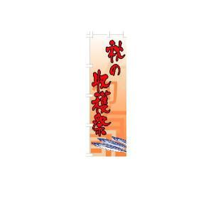 『秋の収穫祭』 のぼり旗 サイズ1S:450×1500|looky