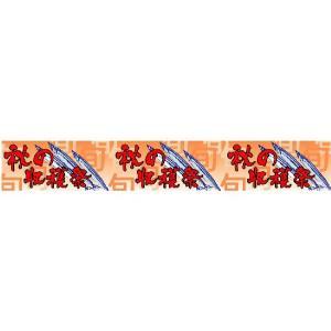 『秋の収穫祭』 コピーベルト6枚セット サイズ1L:1000×150|looky