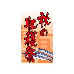 『秋の収穫祭』 屋外用タペストリー サイズ1L:900×1500|looky