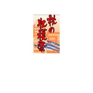 『秋の収穫祭』 屋外用タペストリー サイズ1S:600×900|looky