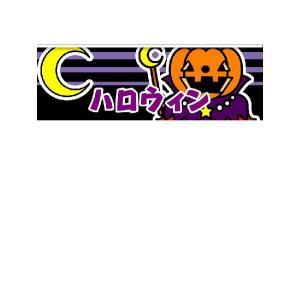 『ハロウィン』 横型フラック サイズ1L:900×300|looky