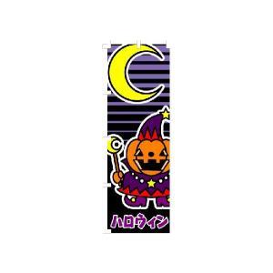 『ハロウィン』 のぼり旗 サイズMM:600×1800|looky