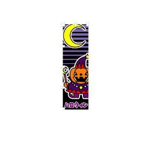 『ハロウィン』 のぼり旗 サイズ1S:450×1500|looky