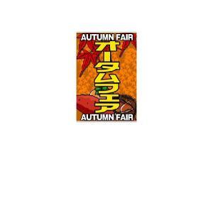 『オータムセール』 タペストリー サイズ1S:600×900|looky