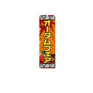 『オータムセール』 のぼり旗 サイズ1S:450×1500|looky