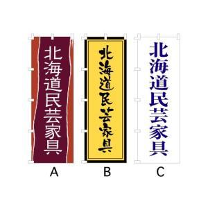のぼり旗 『北海道民芸家具』 サイズMM:600×1800|looky