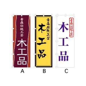 のぼり旗 『青森 伝統工芸 木工品』 サイズMM:600×1800|looky