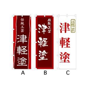 のぼり旗 『伝統工芸 津軽塗』 サイズMM:600×1800|looky