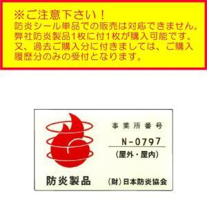 のぼり旗 『防炎認定シール』 サイズ:【W60mm×H35mm】|looky